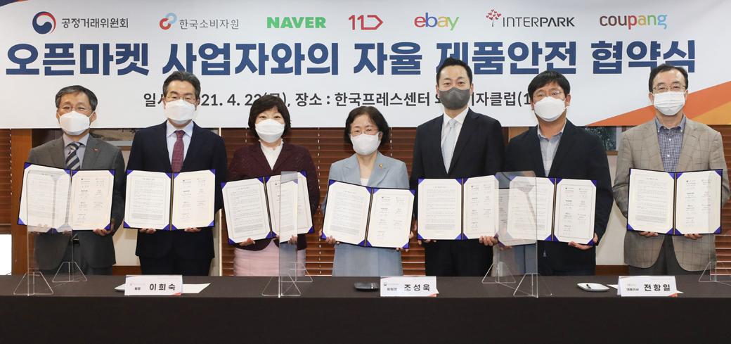 소비자 안전 강화…공정위 '오픈마켓 사업자' 자율협약, 체결