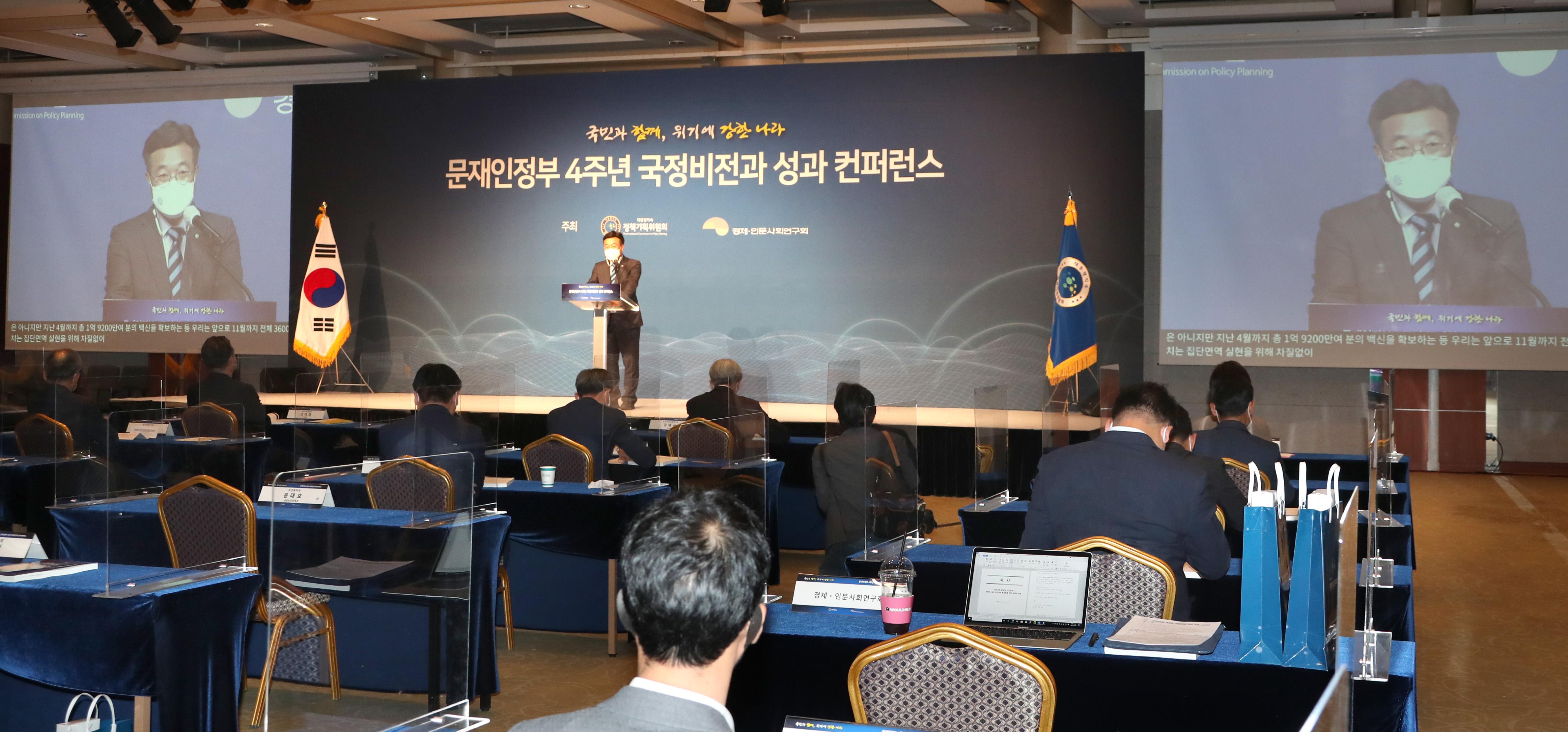 '文 정부 4주년' 국정비전과 성과 컨퍼런스 열려