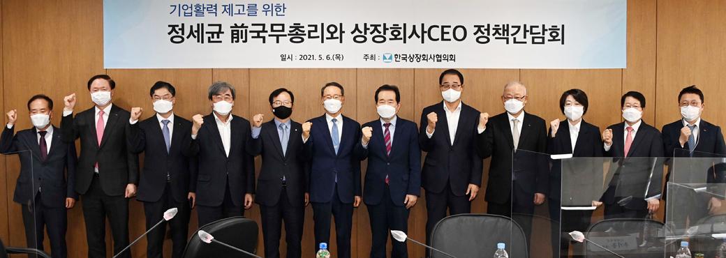 대권행보 시작 '정세균' 오늘 상장社 CEO 만나...