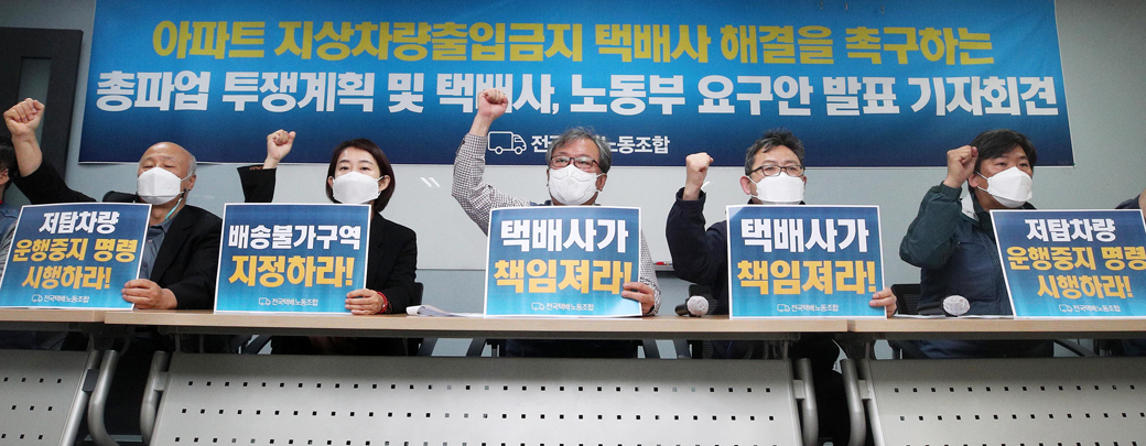 """택배노조 """"2천명 부분 파업…시기는 위원장 결정"""""""