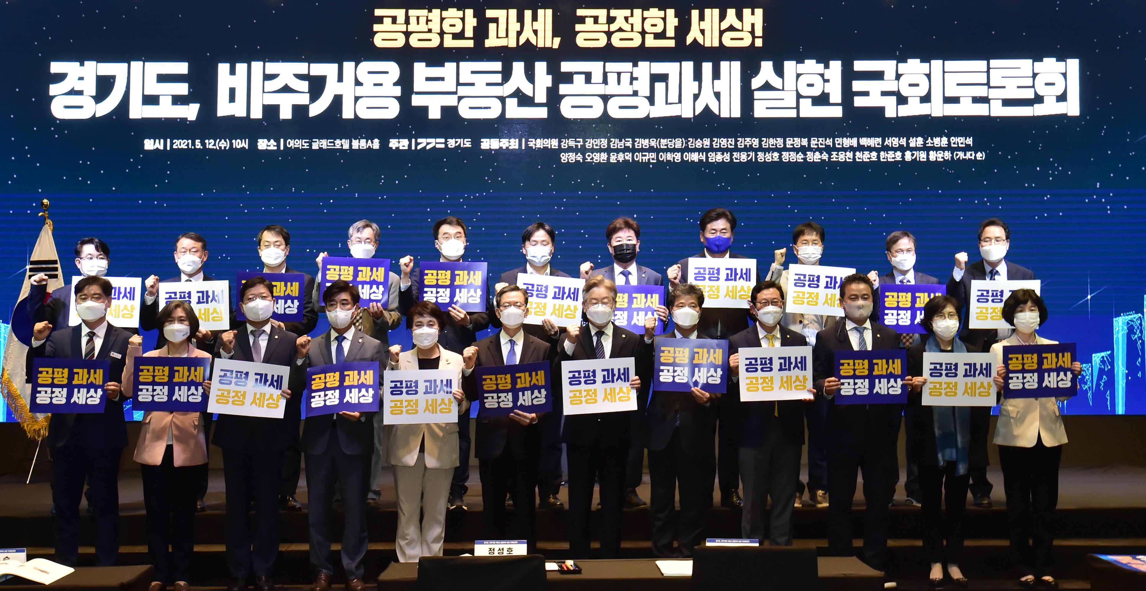 '부동산 정책행보' 이재명…공평과세 실현, 토론회