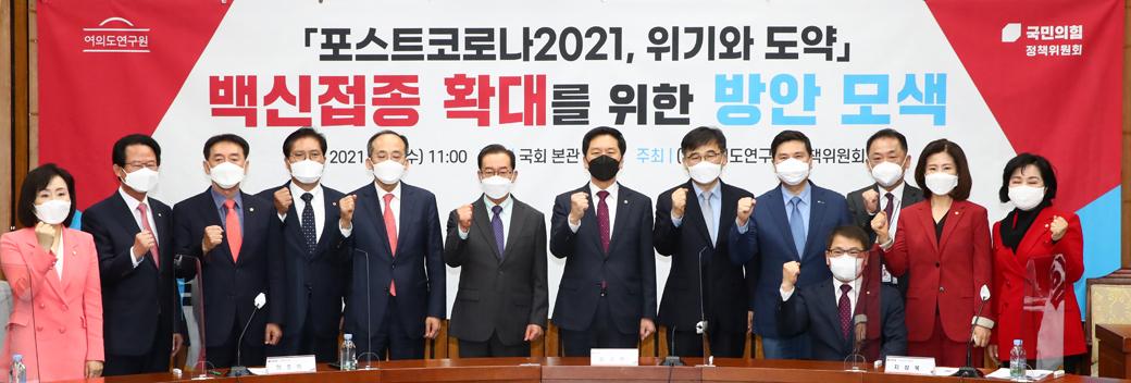 국민의힘 '포스트코로나2021, 위기와 도약 - 보건의료' 세미나