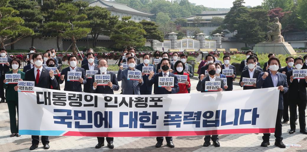 총리 인준 강행 규탄, 청와대 앞에 모인 '국민의힘'