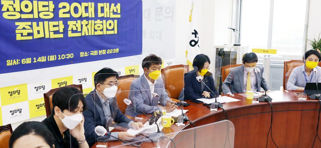 '제20대 대선 준비' 가동, 정의당 전체회의
