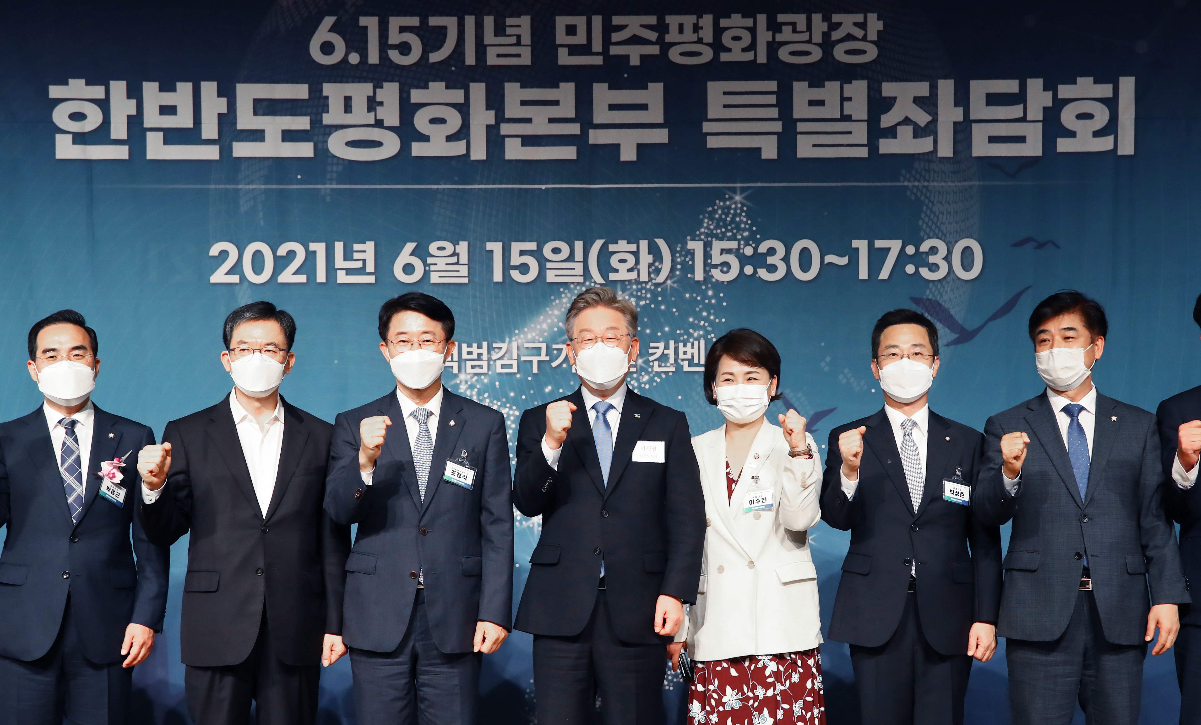 이재명 지사 공식 지지모임 '민주평화광장' 출범