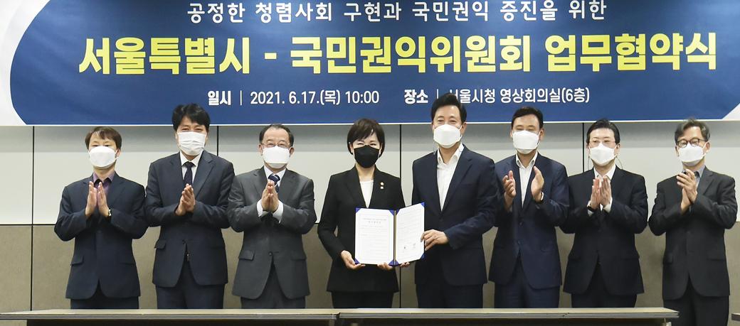 서울시·권익위, 청렴사회 구현위해 맞손 잡아...