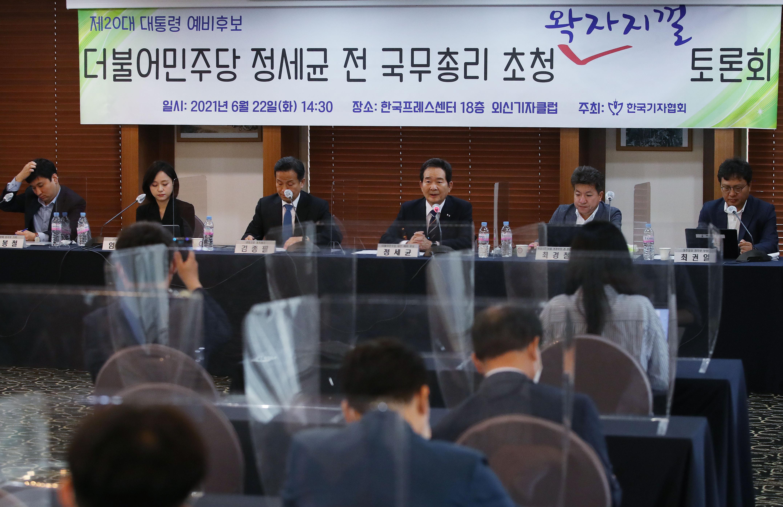 한국기자협회, '여권 대선주자' 정세균 전 총리 초청 토론회