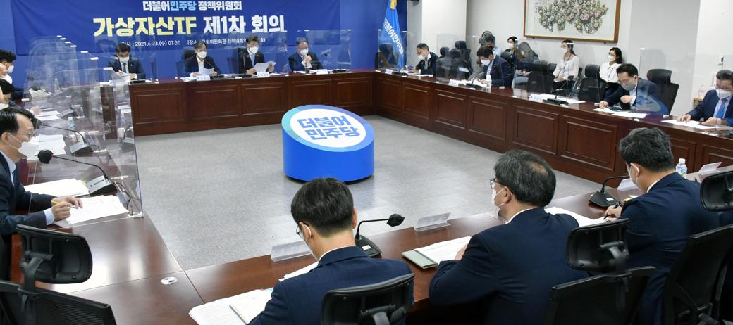 與 가상자산 TF, '가상화폐 제도화·투자자 보호 등 방안' 논의