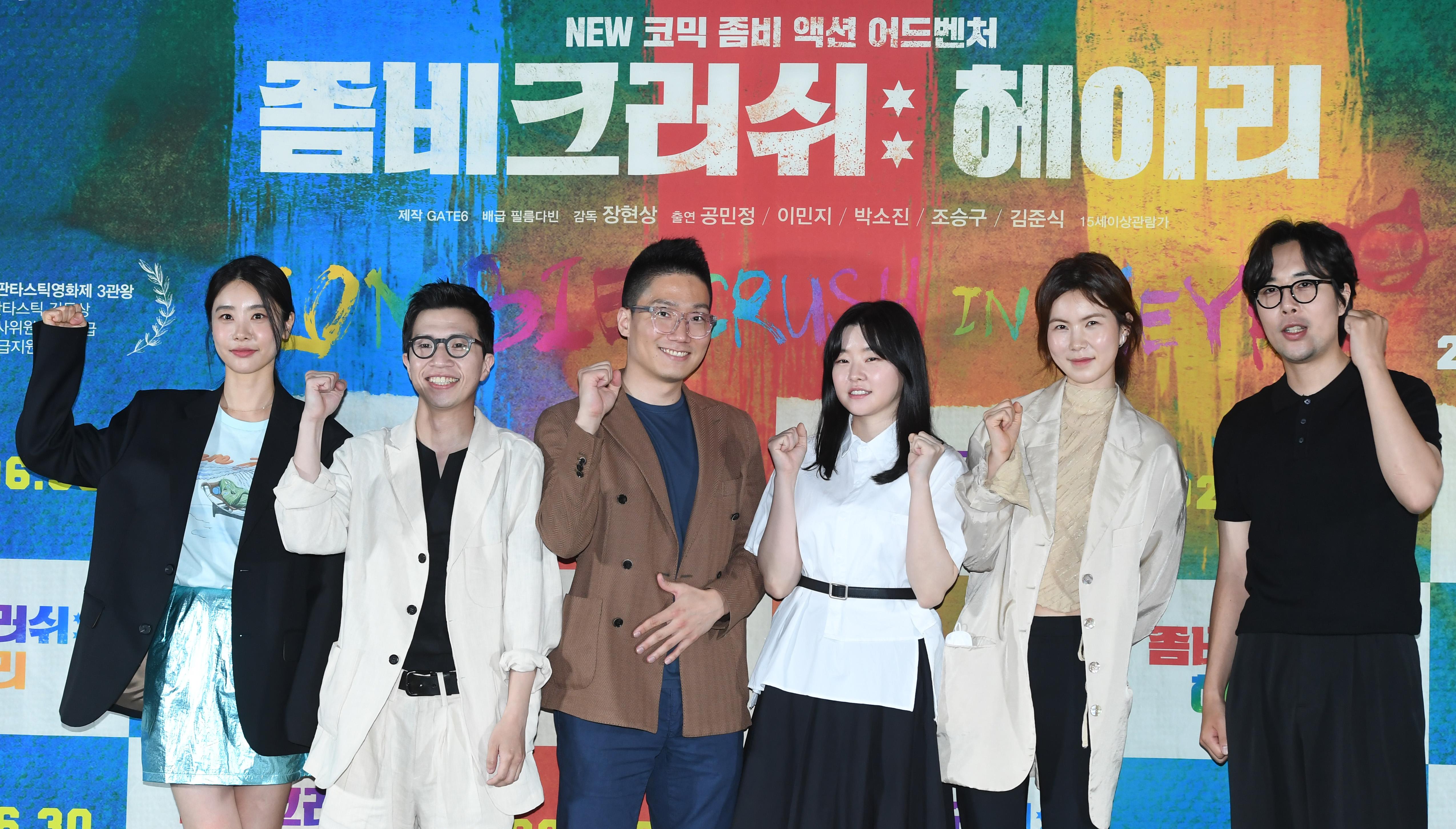 공민정·이민지·박소진의 모험극 영화 '좀비크러쉬: 헤이리'