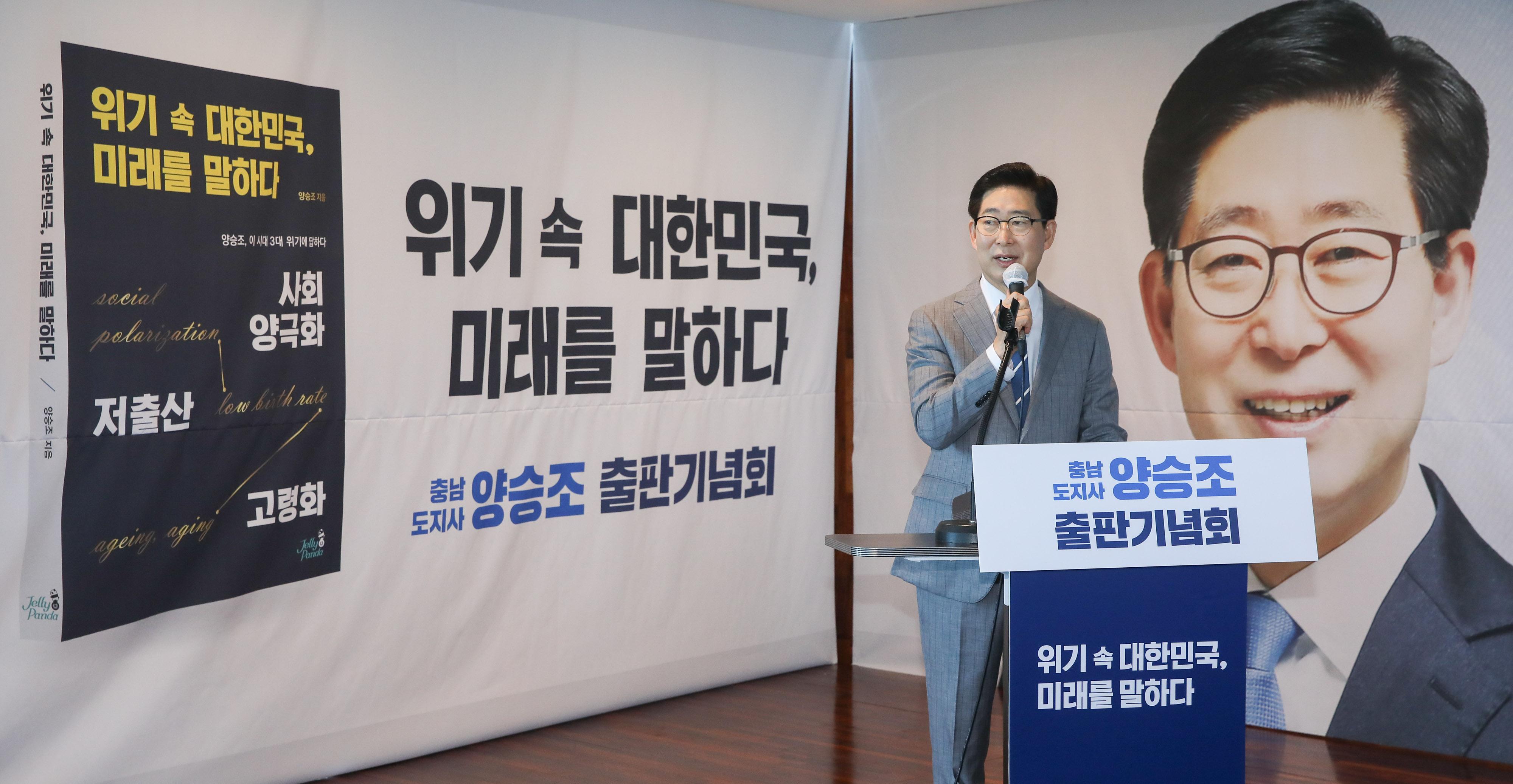 """양승조 """"3대 위기 극복, 더불어 잘사는 나라 만들 것"""""""
