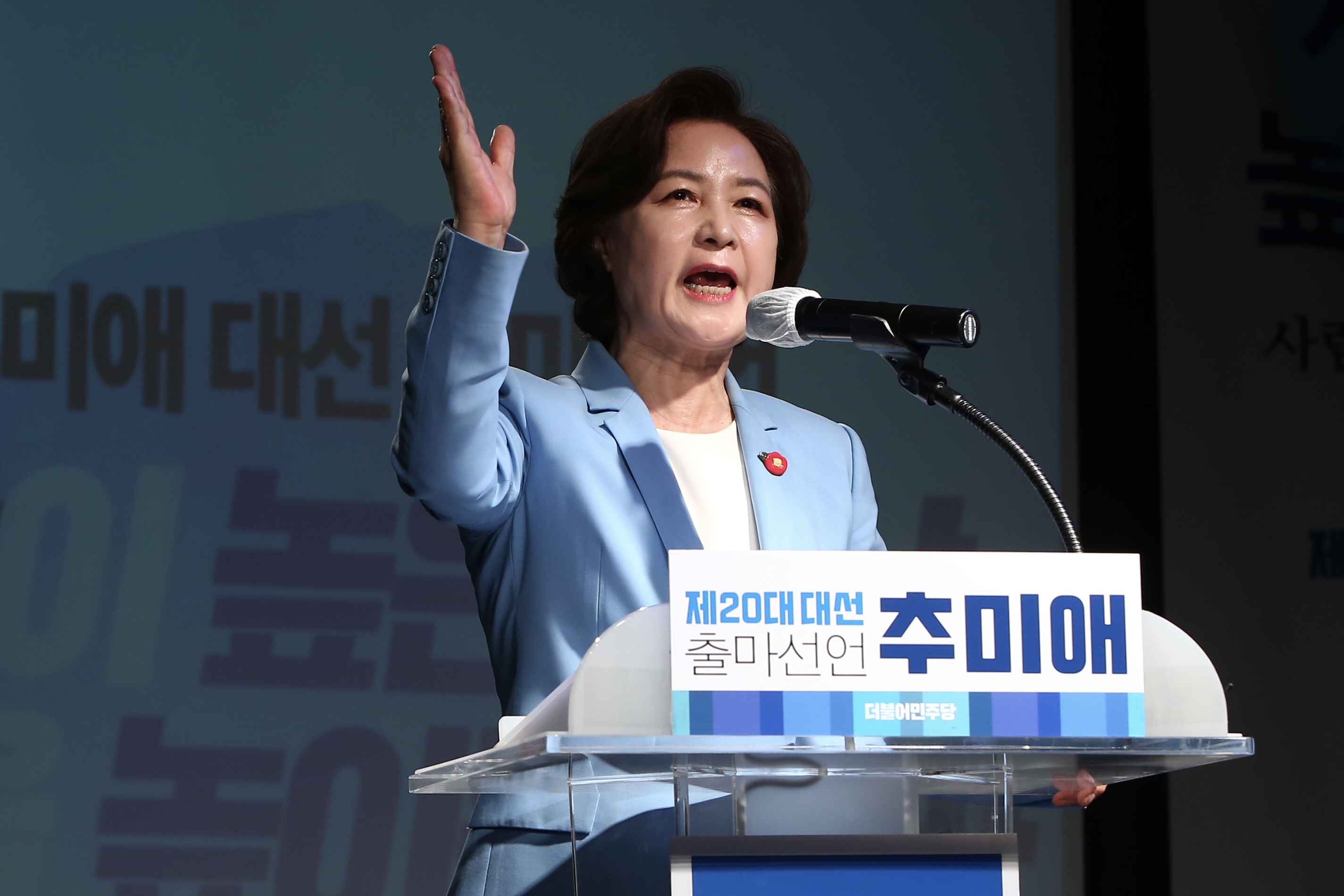 """20대 '대선 출마' 추미애 """"촛불 대개혁 완수하겠다"""""""