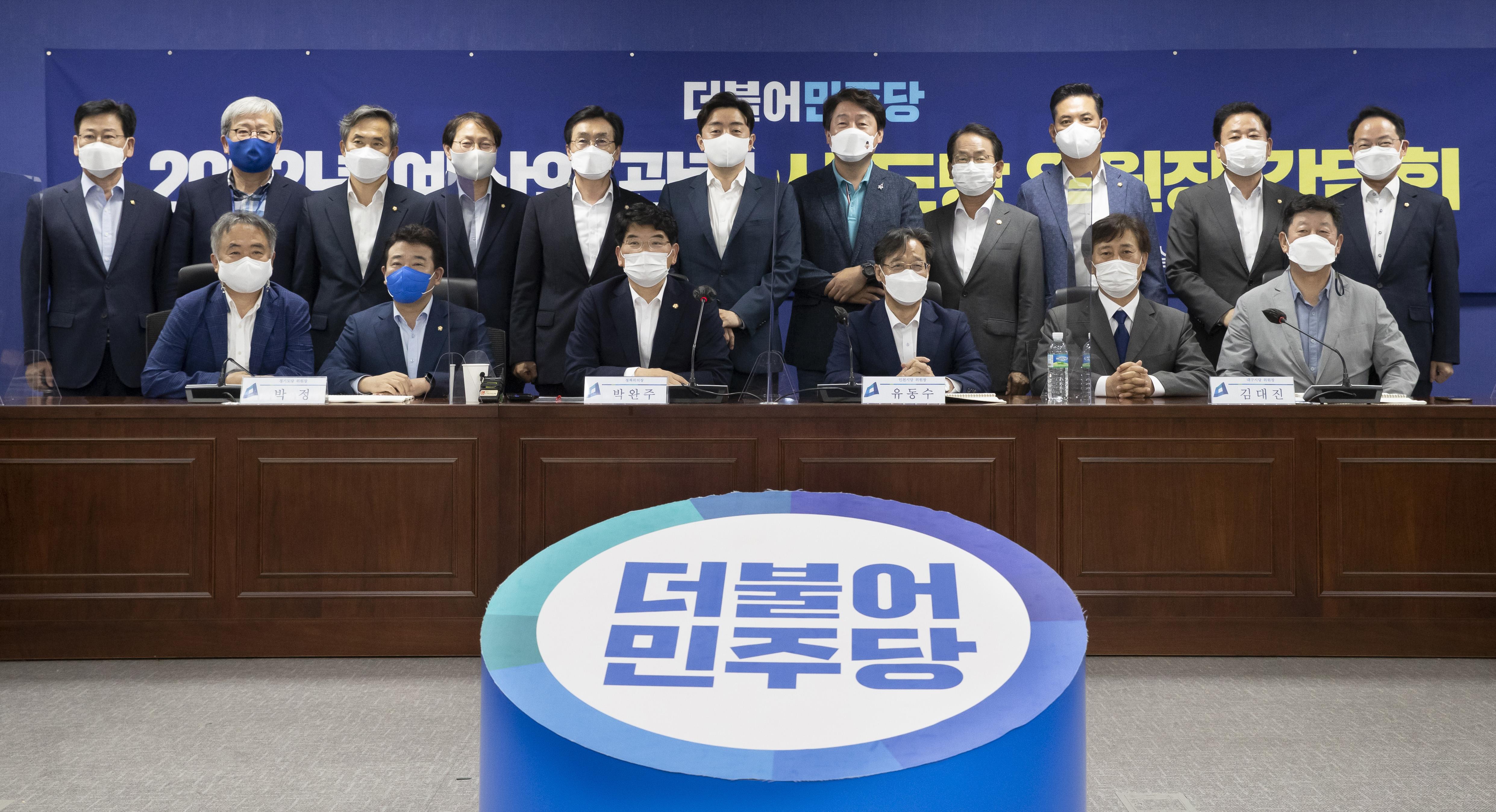 더불어민주당 시·도당 간담회…'2022년 예산안 편성 논의'