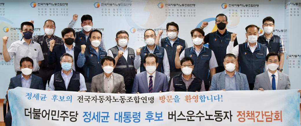 대권잠룡 정세균 '버스운수노동자' 현장 소리, 경청
