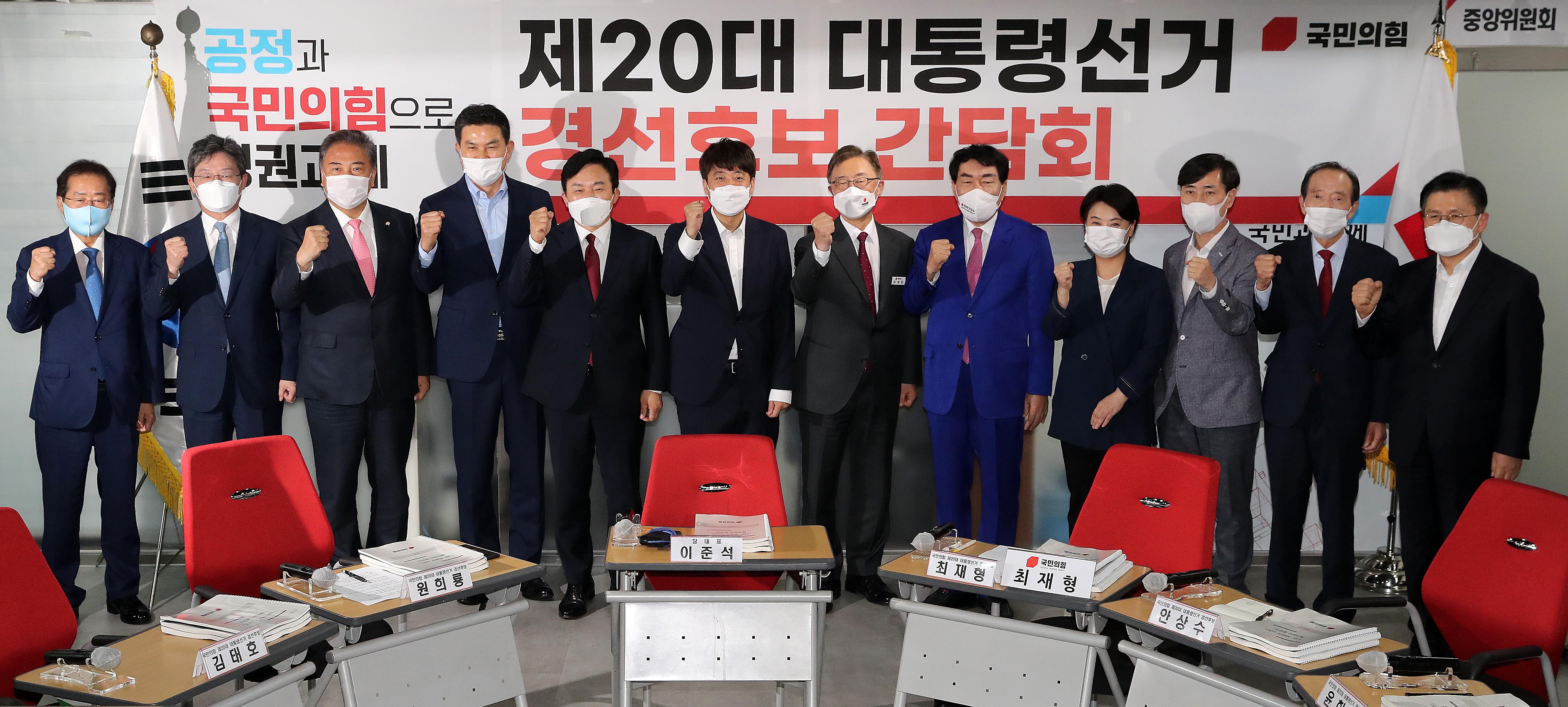 윤석열 빼고 한자리에 모인 '국민의힘 대선후보들'