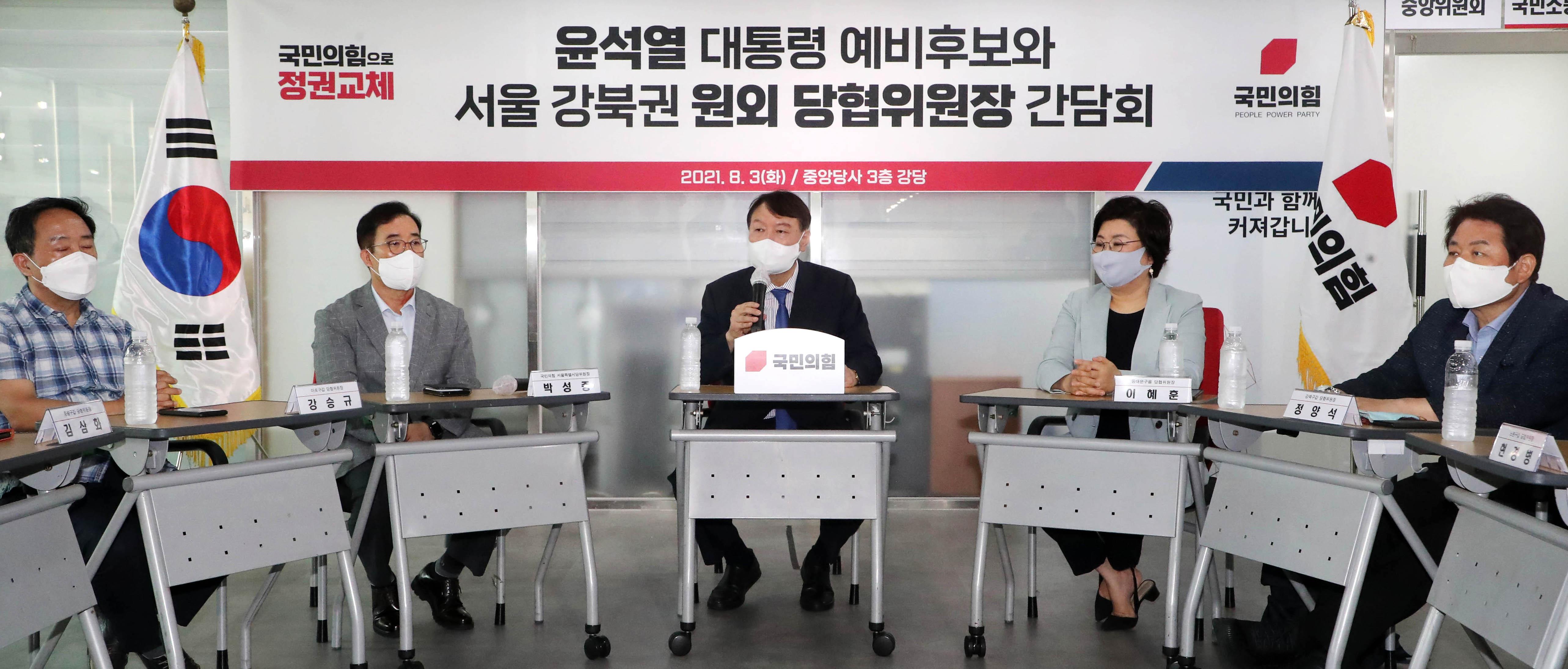 윤석열 대선 예비후보 '국민의힘 원외 당협위원장 목소리 경청'