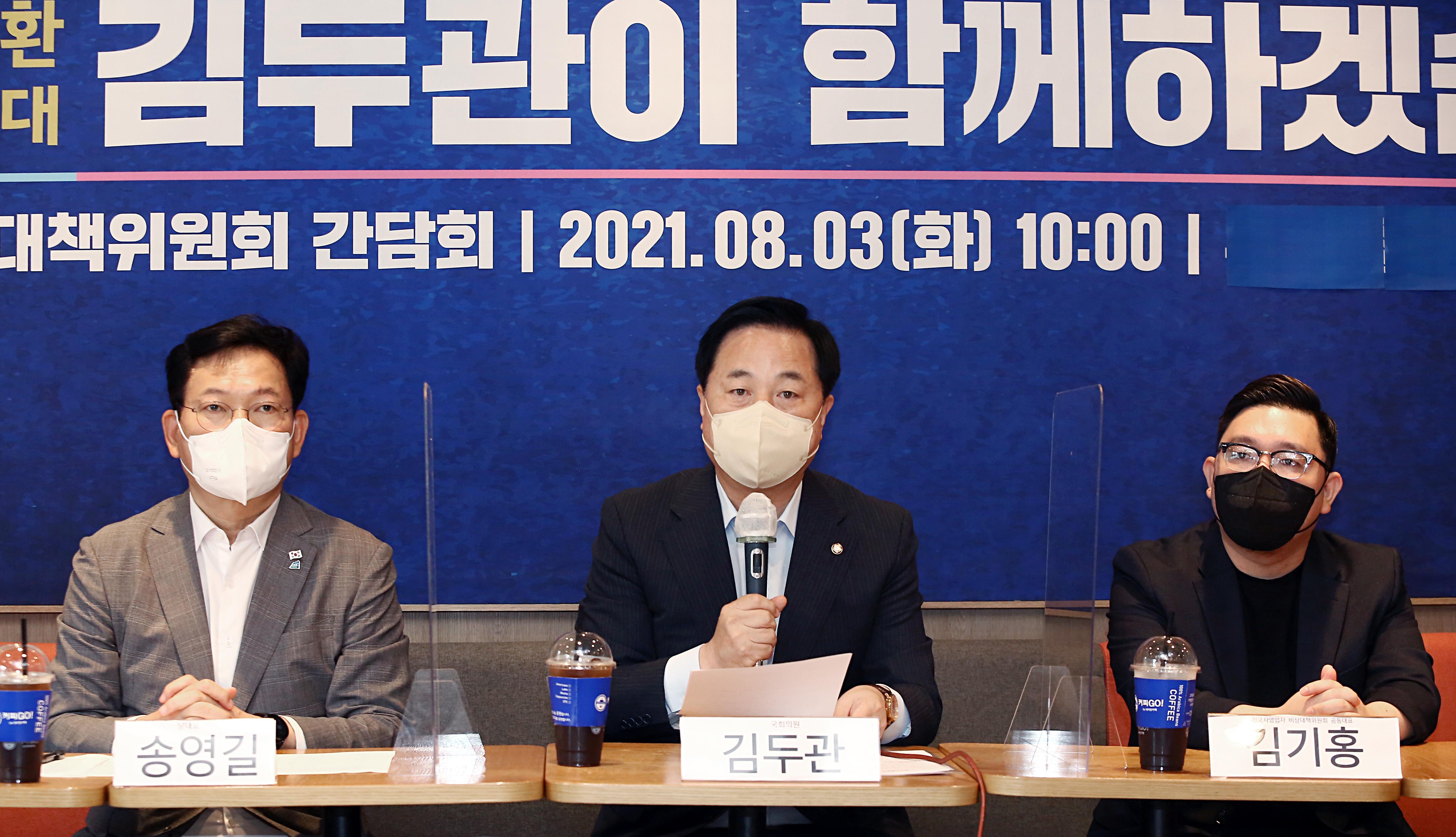 송영길 '김두관과 자영업자 영업제한 고충 청취'