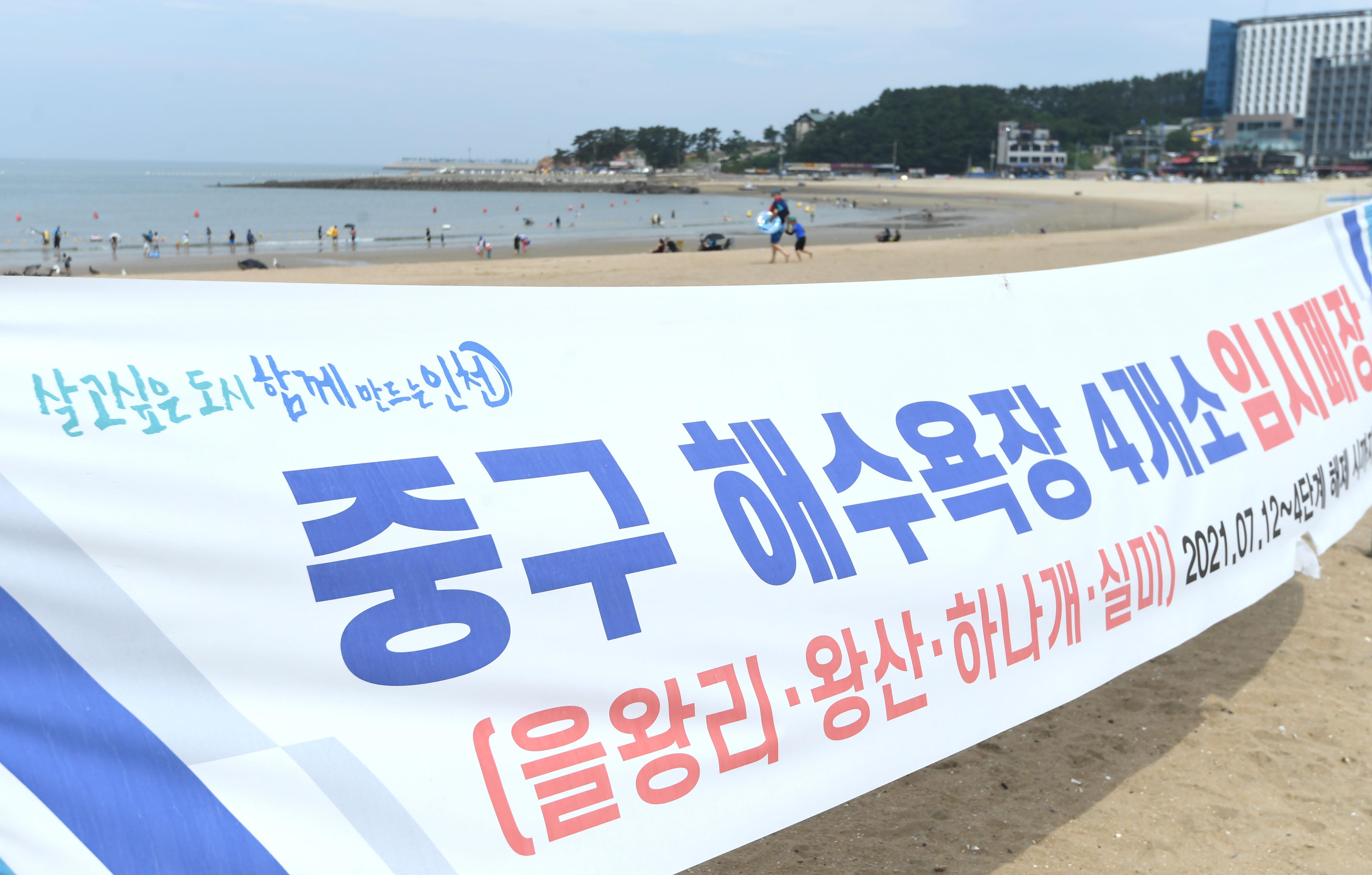 인천 해수욕장 임시 폐장…'사람보다 갈매기가 더 많네'