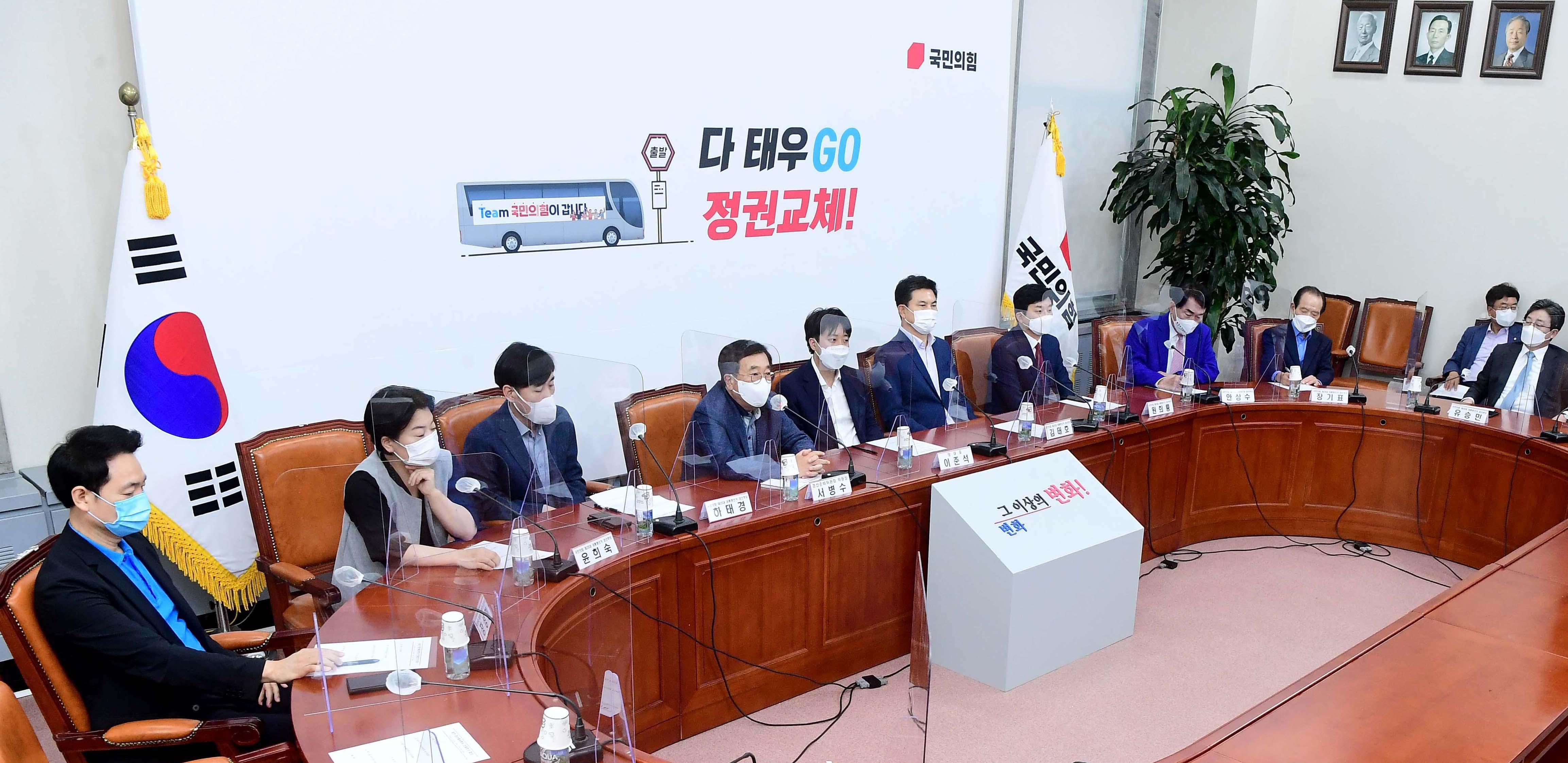 윤석열·최재형·홍준표 빠진 국힘 대선 경선 예비후보 회의