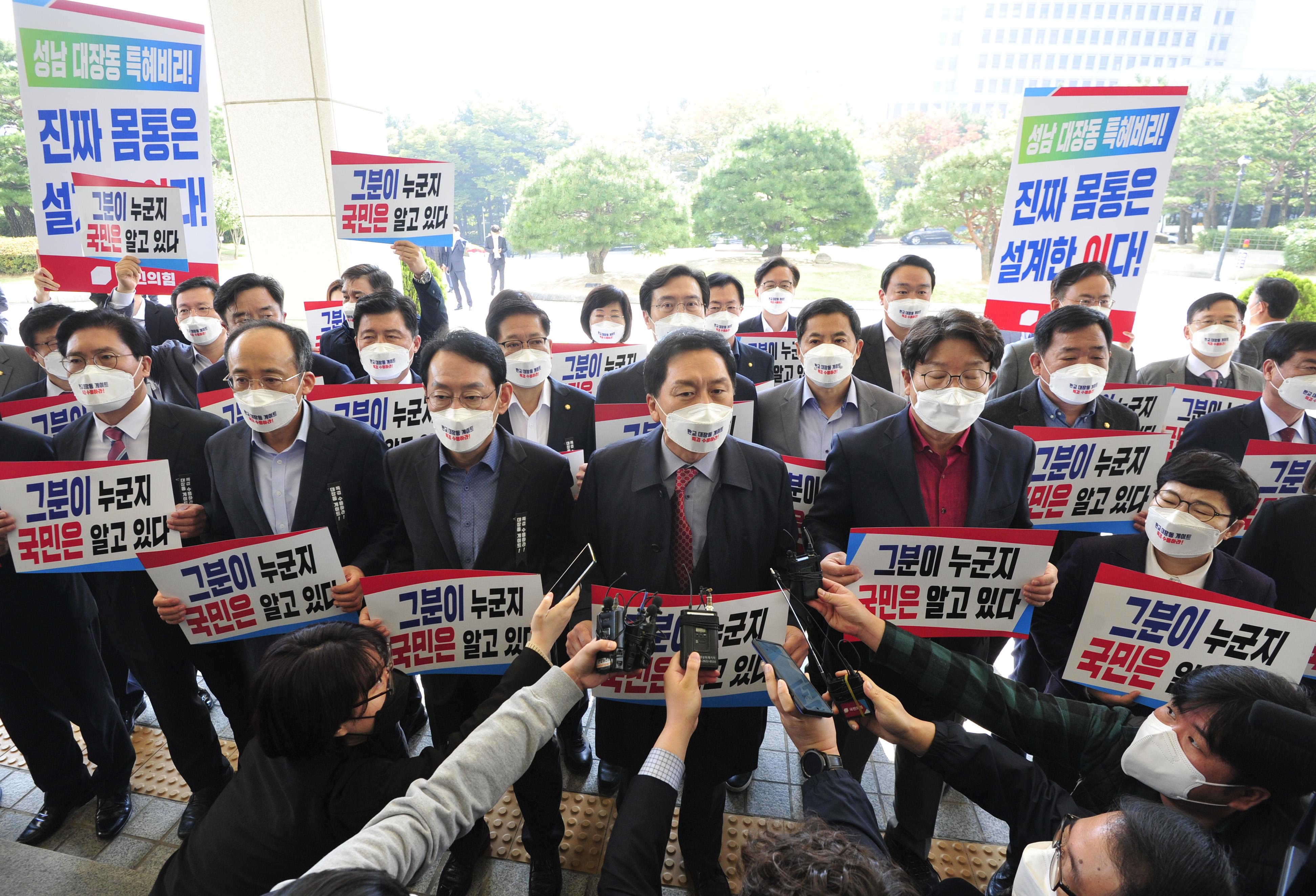 국민의힘, '대장동 게이트' 엄정수사 촉구 대검찰청 항의 방문