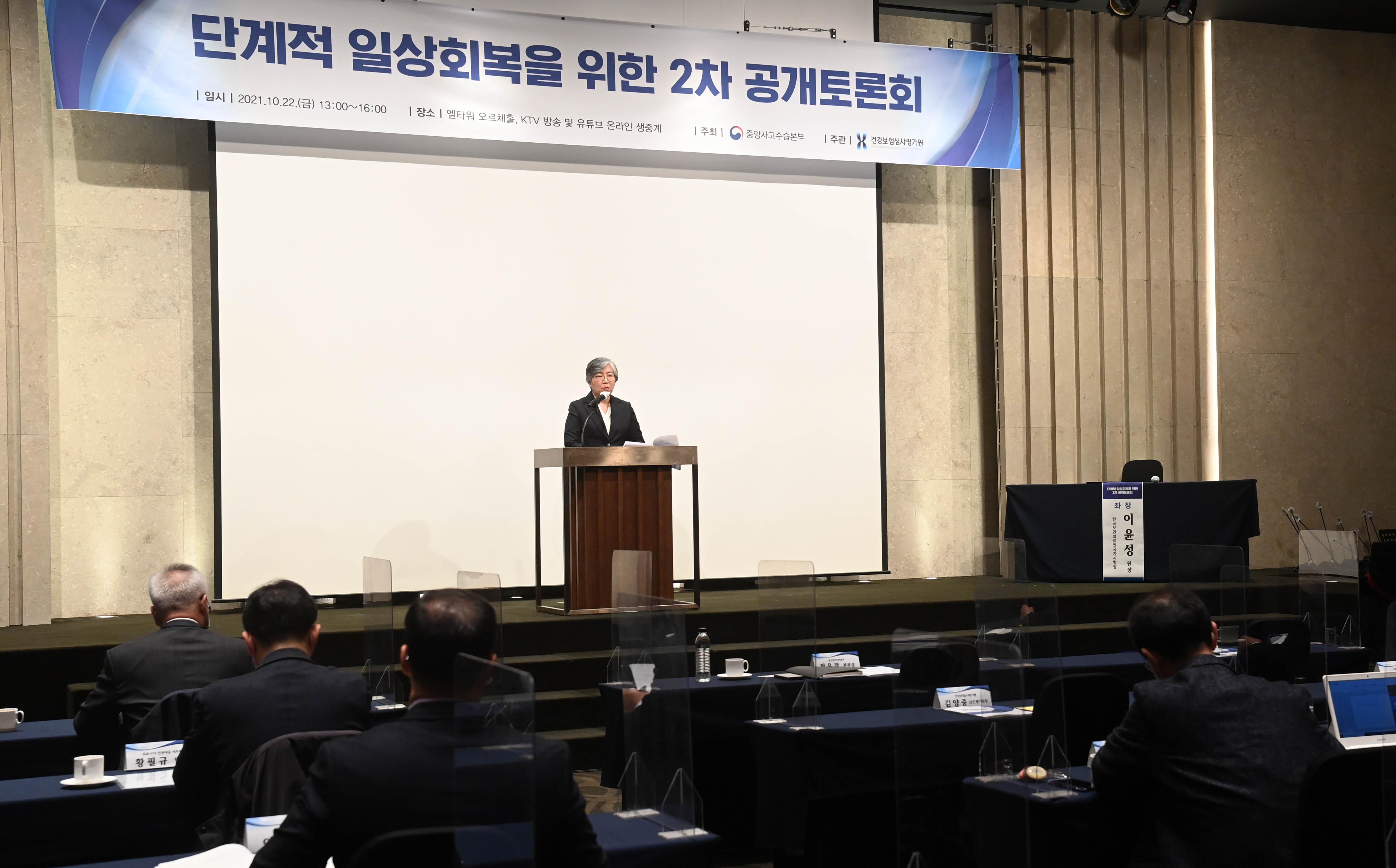 '위드코로나, 어떻게' 단계적 일상회복 2차 공개토론회 개최