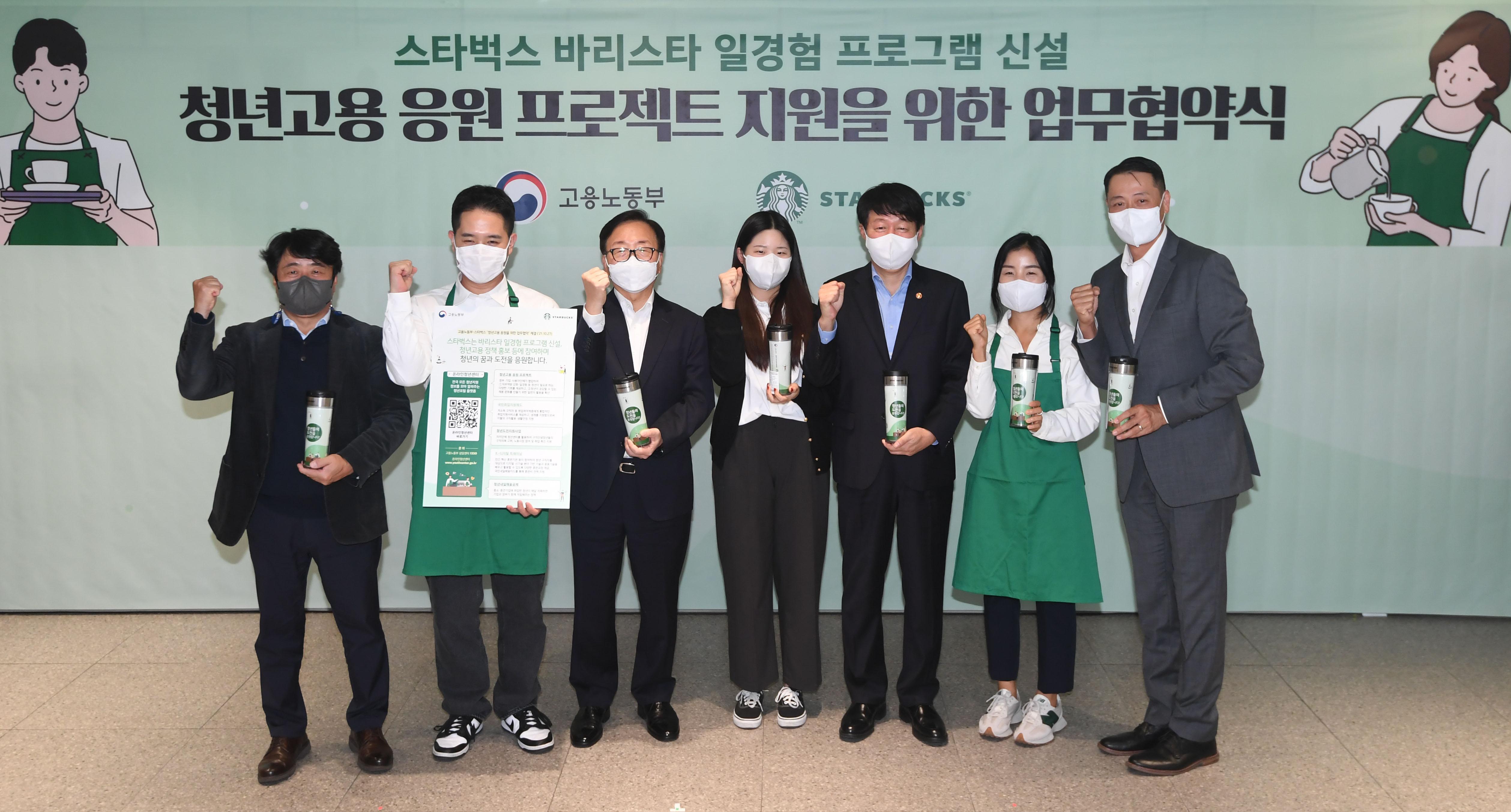 고용노동부·스타벅스 손잡고 '연 200명 바리스타 교육 과정 신설'