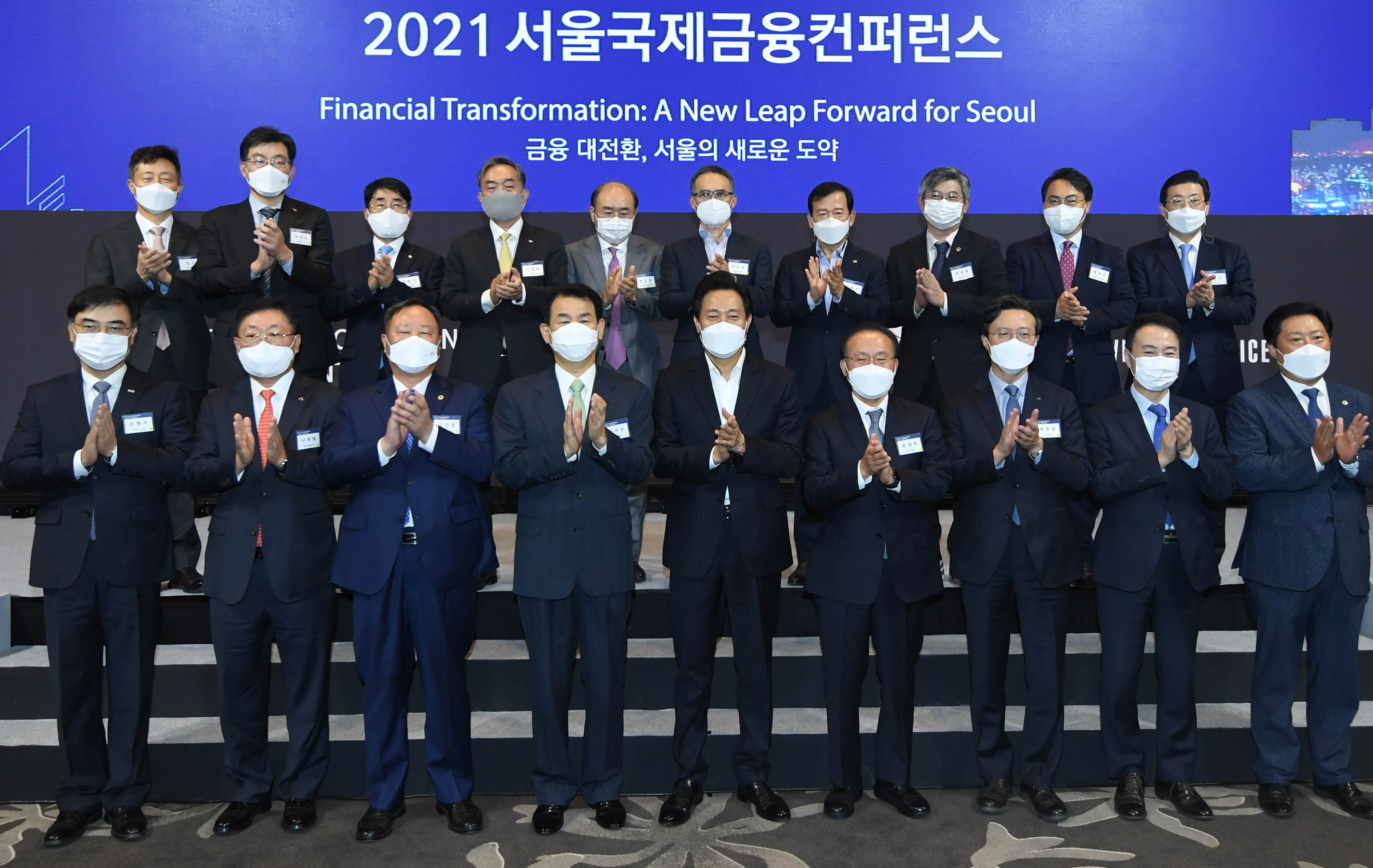 서울시·금감원, 2021 국제금융컨퍼런스 개최
