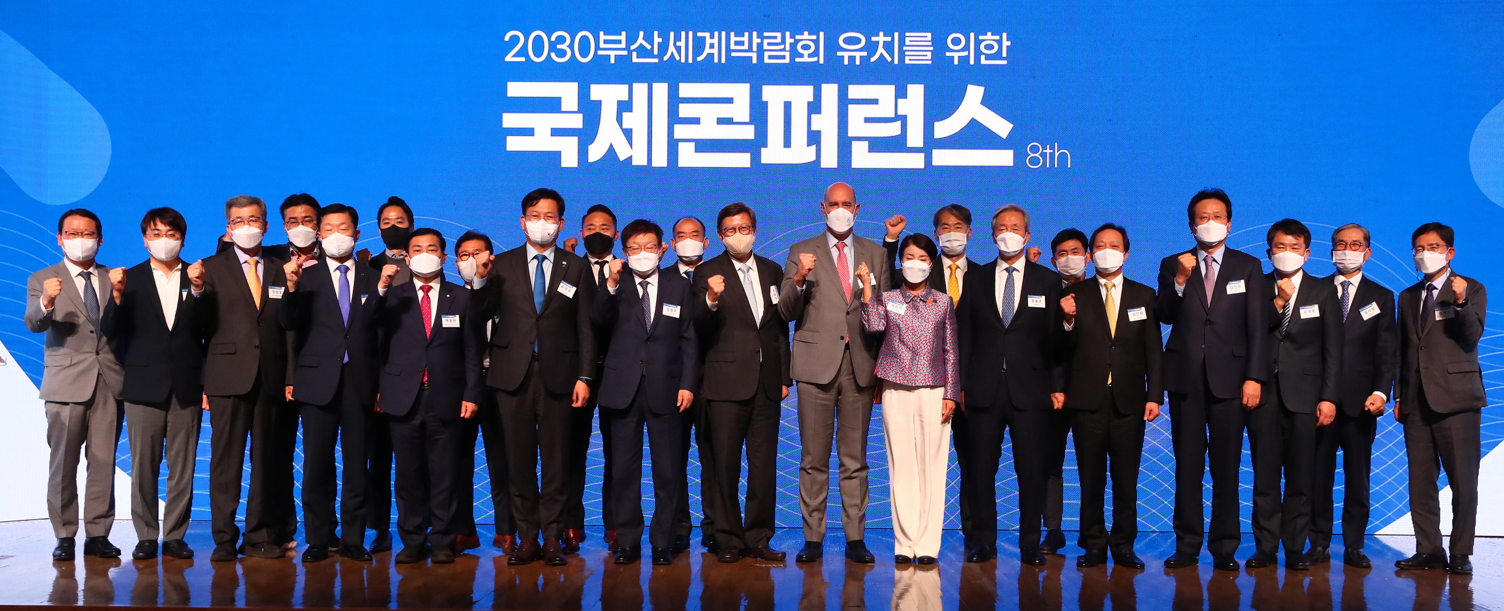 '2030부산세계박람회' 유치를 위한 국제콘퍼런스 개최